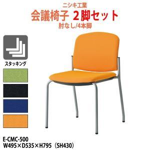 ミーティングチェア 2脚セット E-CMC-500-2 W495×D535×H795mm 会議椅子 会議用イス 会議用いす gadget
