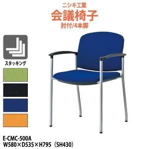 ミーティングチェア E-CMC-500A W580×D535×H795mm 会議椅子 会議用イス 会議用いす gadget