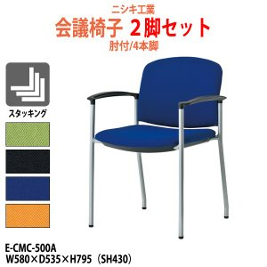ミーティングチェア 2脚セット E-CMC-500A-2 W580×D535×H795mm 会議椅子 会議用イス 会議用いす gadget