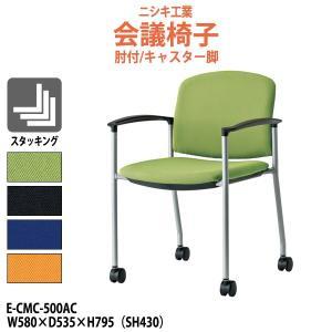 ミーティングチェア E-CMC-500AC W580×D535×H795mm 会議椅子 会議用イス 会議用いす gadget