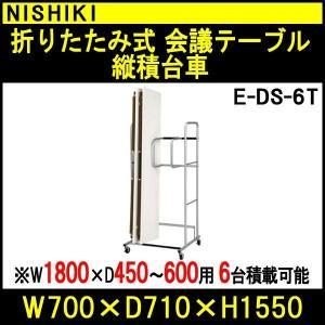 折りたたみテーブル用台車 E-DS-6T W700×D710×H1550mm (W1800×D450〜600 6台用)  会議用 台車 縦積|gadget