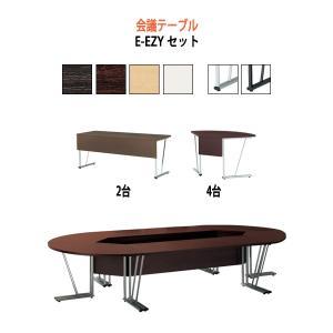 会議テーブル会議用テーブル ミーティングテーブル  E-EZY-SET  サイズ:W3600×D18...