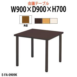 介護用テーブル E-FA-0909K W900×D900×H700mm  送料無料(北海道 沖縄 離島を除く) 介護施設 老人ホーム 病院 食堂用テーブル 長机 gadget
