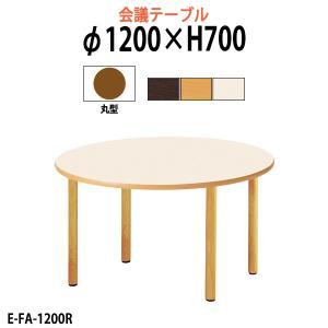 介護用テーブル  E-FA-1200R 1200φ×H700mm 送料無料(北海道 沖縄 離島を除く) 介護施設 老人ホーム 病院 gadget