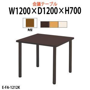 介護用テーブル  E-FA-1212K W1200×D1200×H700mm 送料無料(北海道 沖縄 離島を除く) 介護施設 老人ホーム 病院 gadget