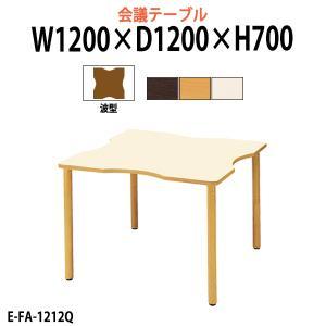 介護用テーブル  E-FA-1212Q W1200×D1200×H700mm 送料無料(北海道 沖縄 離島を除く) 介護施設 老人ホーム 病院 gadget
