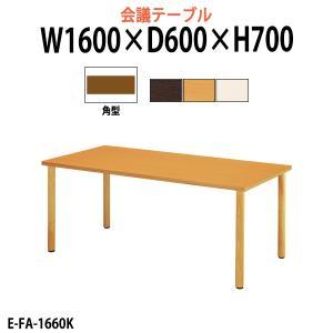 介護用テーブル E-FA-1660K W1600×D600×H700mm  送料無料(北海道 沖縄 離島を除く) 介護施設 老人ホーム 病院 食堂用テーブル 長机 gadget