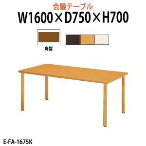 介護用テーブル E-FA-1675K W1600×D750×H700mm  送料無料(北海道 沖縄 離島を除く) 介護施設 老人ホーム 病院 食堂用テーブル 長机 gadget