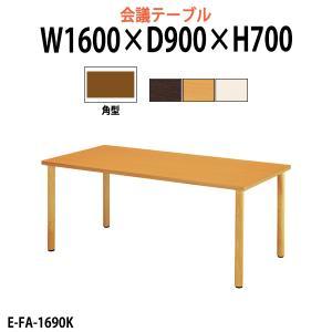 介護用テーブル  E-FA-1690K W1600×D900×H700mm 送料無料(北海道 沖縄 離島を除く) 介護施設 老人ホーム 病院 gadget