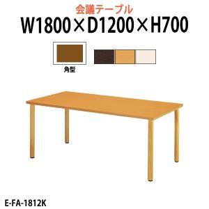 介護用テーブル  E-FA-1812K W1800×D1200×H700mm 送料無料(北海道 沖縄 離島を除く) 介護施設 老人ホーム 病院 食堂用テーブル 長机 gadget