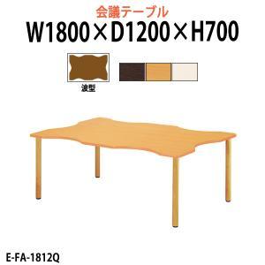 介護用テーブル  E-FA-1812Q W1800×D1200×H700mm 送料無料(北海道 沖縄 離島を除く) 介護施設 老人ホーム 病院 食堂用テーブル 長机 gadget