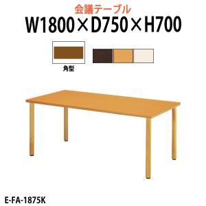 介護用テーブル E-FA-1875K W1800×D750×H700mm  送料無料(北海道 沖縄 離島を除く) 介護施設 老人ホーム 病院 食堂用テーブル 長机 gadget