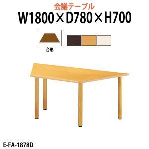 介護用テーブル  E-FA-1878D W1800×D780×H700mm 送料無料(北海道 沖縄 離島を除く) 介護施設 老人ホーム 病院 gadget