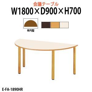介護用テーブル E-FA-1890HR W1800×D900×H700mm  送料無料(北海道 沖縄 離島を除く) 介護施設 老人ホーム 病院 食堂用テーブル 長机 gadget
