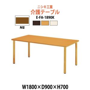 介護用テーブル  E-FA-1890K W1800×D900×H700mm 送料無料(北海道 沖縄 離島を除く) 介護施設 老人ホーム 病院 gadget