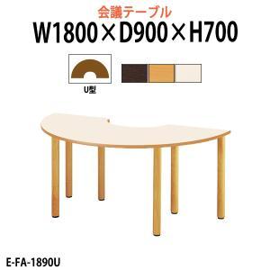 介護用テーブル  E-FA-1890U W1800×D900×H700mm 送料無料(北海道 沖縄 離島を除く) 介護施設 老人ホーム 病院 食堂用テーブル 長机 gadget