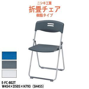 折りたたみチェアー パイプイス 折畳椅子 E-FC-802T W444×D404×H793mm 送料無料(北海道 沖縄 離島を除く) gadget