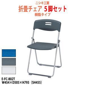 折りたたみチェアー パイプイス 折畳椅子 E-FC-802T-5 5脚セット W454×D505×H793mm 送料無料(北海道 沖縄 離島を除く) gadget