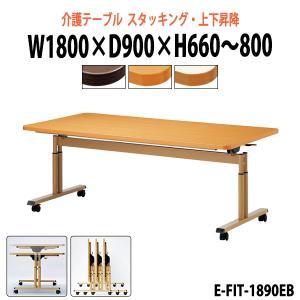 介護用テーブル E-FIT-1890EB W1800×D900×H660〜800mm 高さの変わる机(車椅子対応) 折畳(天板跳上式) キャスター付 送料無料(北海道 沖縄 離島を除く)|gadget