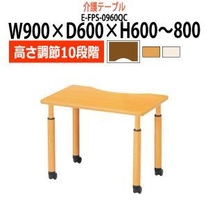 介護用テーブル 高さの変わる机 10段階 E-FPS-0960QC W90×D60×H60〜80cm 波型 送料無料(北海道 沖縄 離島を除く) 老人ホーム 介護施設 車椅子 gadget