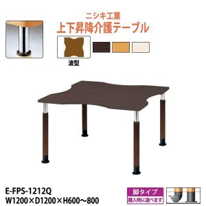 介護用テーブル 高さの変わる机 10段階 E-FPS-1212Q W1200×D1200×H600〜800mm 波型 送料無料(北海道 沖縄 離島を除く) 老人ホーム 介護施設 車椅子|gadget