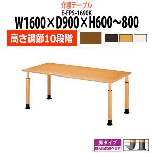 介護用テーブル 高さの変わる机 10段階 E-FPS-1690K W1600×D900×H600〜800mm 角型 送料無料(北海道 沖縄 離島を除く) 老人ホーム 介護施設 車椅子|gadget