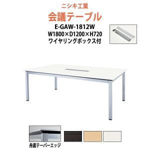 会議テーブル E-GAW-1812W W1800xD1200xH720mm 配線ボックス付 会議用テ...