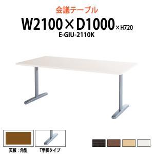 会議用テーブル E−GIUシリーズ   サイズ:W2100×D1000×H720mm   ●天板/表...