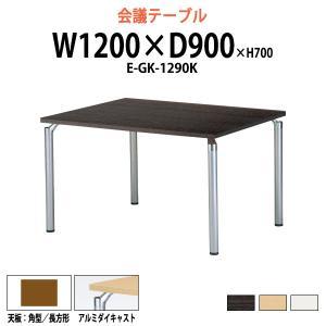 会議用テーブル E-GK-1290K W1200xD900xH700mm 会議テーブル ミーティングテーブル 長机 おしゃれ 会議室|gadget