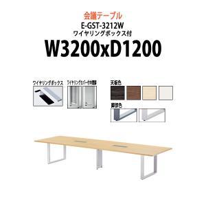 会議用テーブル E-GSTシリーズ   サイズ:W3200×D1200×H720mm   ●天板/表...