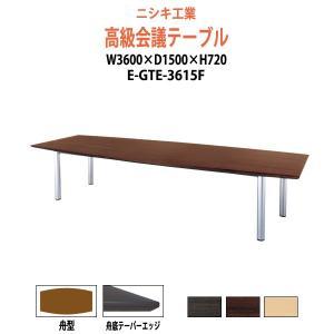 会議テーブル会議用テーブル ミーティングテーブル E-GTE-3615F  サイズ:W3600×D1...