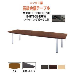 会議テーブル会議用テーブル ミーティングテーブル E-GTE-3615FW ワイヤリングボックス(配...