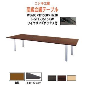 会議テーブル会議用テーブル ミーティングテーブル E-GTE-3615KW ワイヤリングボックス(配...