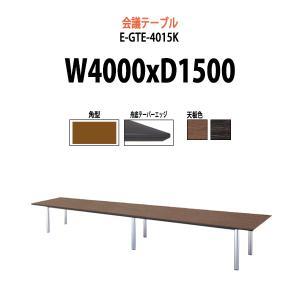 会議テーブル会議用テーブル ミーティングテーブル E-GTE-4015K  サイズ:W4000×D1...