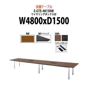 会議テーブル E-GTE-4815KW W480xD150xH72cm ワイヤリングボックスタイプ ...