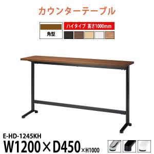 店舗用カウンター E-HD-1245KH 幅1200x奥行450x高さ1000mm カウンター ハイ...