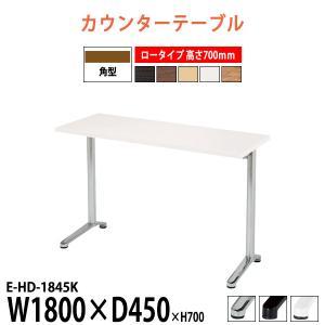 店舗用テーブル E-HD-1845K W1800×D450×H700mm カウンター ロータイプ 角型 ダイニングテーブル リフレッシュテーブル 食堂用テーブル 業務用 店舗用|gadget