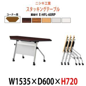 会議用テーブル E-HFLシリーズ   サイズ:W1535×D600×H720mm   ●天板/表面...