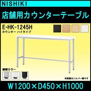 店舗用テーブル リフレッシュテーブル E-HK-1245H W1200×D450×H1000mm 角型 カウンター ハイタイプ 送料無料(北海道 沖縄 離島を除く) ダイニングテーブル|gadget