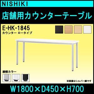 店舗用テーブル リフレッシュテーブル E-HK-1845 W1800×D450×H700mm 角型 カウンター ロータイプ 送料無料(北海道 沖縄 離島を除く) ダイニングテーブル|gadget