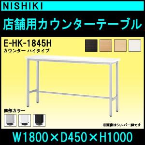 店舗用テーブル リフレッシュテーブル E-HK-1845H W1800×D450×H1000mm 角型 カウンター ハイタイプ 送料無料(北海道 沖縄 離島を除く) ダイニングテーブル|gadget