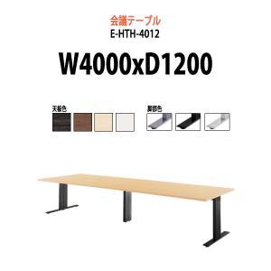 会議テーブル E−HTHシリーズ   サイズ:W4000×D1200×H720mm   ●天板/表面...