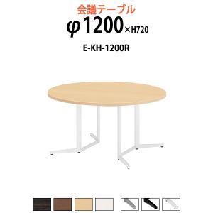 会議用テーブル E-KHシリーズ   サイズ:W1200φ×H720mm   ●天板/表面材:メラミ...