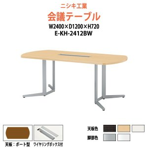 会議テーブル E-KH-2412BW W240xD120xH72cm 会議用テーブル おしゃれ ミー...