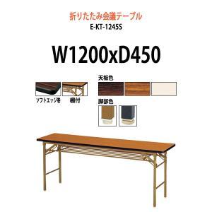 会議テーブル 折りたたみ E-KT-1245S W1200×D450×H700mm ソフトエッジ巻 会議用テーブル 折り畳み 折畳 会議用テーブル ミーティングテーブル 長机|gadget