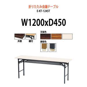 会議テーブル 折りたたみ E-KT-1245T W1200×D450×H700mm 共巻 会議用テーブル 折り畳み 折畳 会議用テーブル ミーティングテーブル 長机|gadget