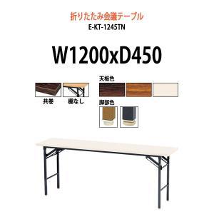 会議テーブル 折りたたみ E-KT-1245TN W1200×D450×H700mm 共巻 棚なし 会議用テーブル 折り畳み 折畳 会議用テーブル ミーティングテーブル 長机|gadget