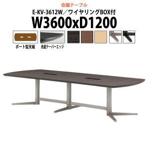 会議用テーブル E-KV-3612W (脚:クロームメッキ) W3600×D1200×H700mm 会議テーブル ミーティングテーブル 長机 おしゃれ 会議室|gadget