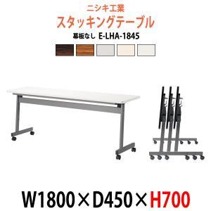 会議テーブル 折りたたみ (天板跳ね上げ式) E-LHA-1845 W1800×D450×H700mm 会議用テーブル ミーティングテーブル 長机 セミナー|gadget