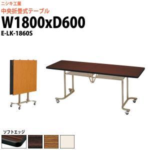 会議テーブル 折りたたみ E-LK-1860S W1800×D600×H700mm ソフトエッジ巻 角型 キャスター付 会議用テーブル ミーティングテーブル 長机 会議室 打ち合わせ|gadget